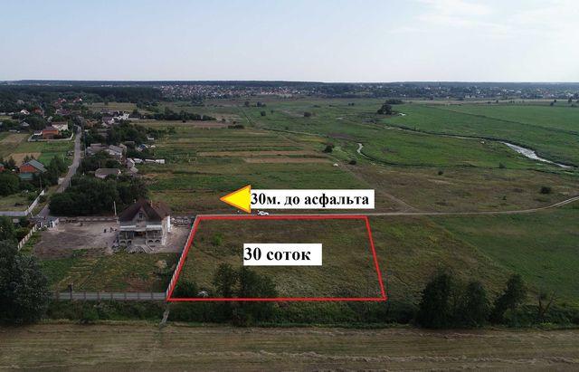 Белогородка Продам участок 30 соток возле речки Ирпень