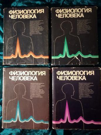Физиология человека в 4-томах Дудел, Рюэгг, Шмидт, Яниг