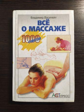 Книга Всё о массаже
