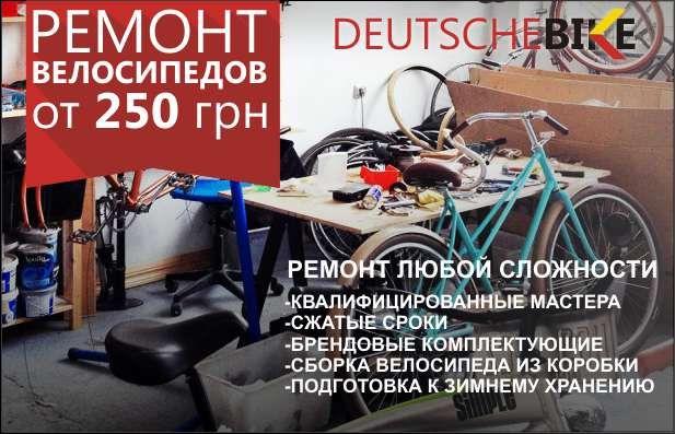 Ремонт и обслуживание ,велозапчасти,велосипеды из Германии