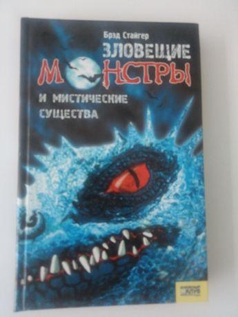 """Книга """"Зловещие монстры"""""""