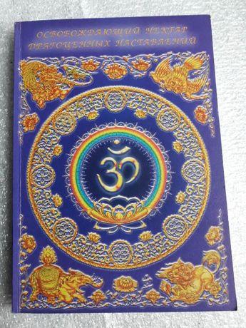 Свами Вишну Дэв Освобождающий нектар драгоценных наставлений