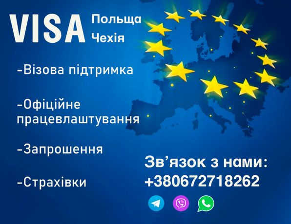 Виза, Віза, офіційне працевлаштування, страхівка Польша/Чехія