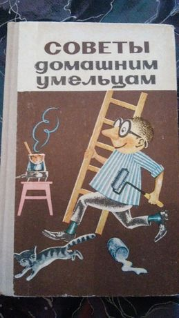 "Книга ""Советы домашним умельцам"""