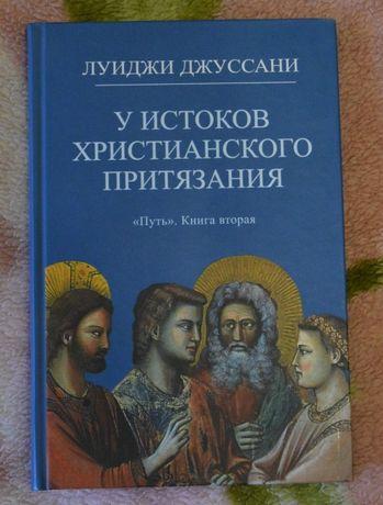 """У истоков христианского притязания. """"Путь"""". Книга вторая."""
