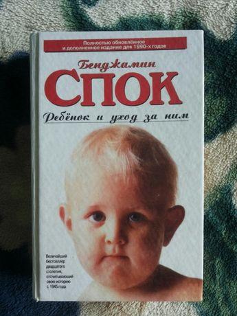 Лучшая книга для мамочки .Ребёнок и уход за ним.