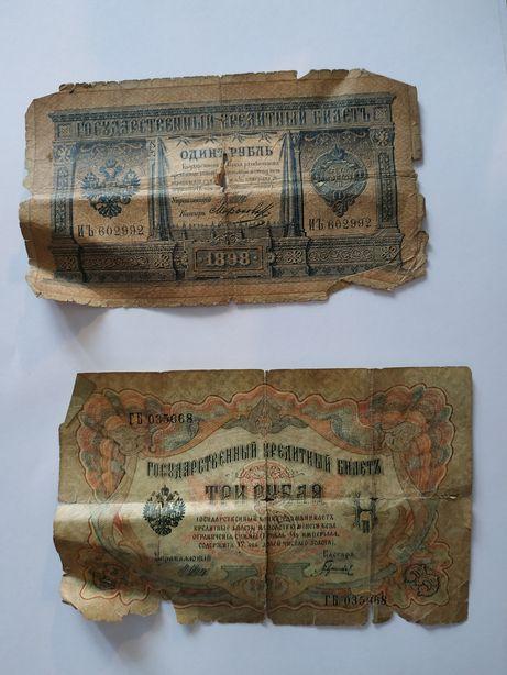 1, 3, 10 рубля 1947 1909 1938 1898 года СССР царские