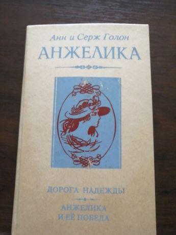 Книга Анжелика, Дорога надежды, Анжелика и её победы