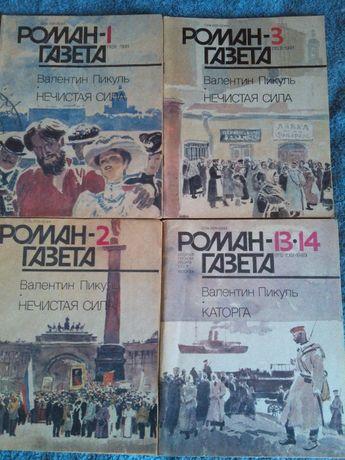 "Продам журналы ""Роман-газета"""