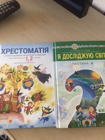 Учебники (2 класс)Хрестоматия ,ЯДС