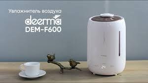 Увлажнитель воздуха Xiaomi Deerma Humidifier DEM-F600 5L 2800 руб.