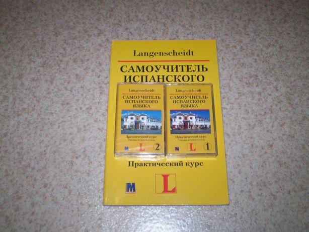 Новый самоучитель испанского языка. Langenscheidt c кассетами.