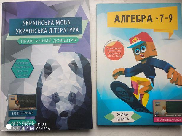 Книги для подготовки к ДПА 9 класс