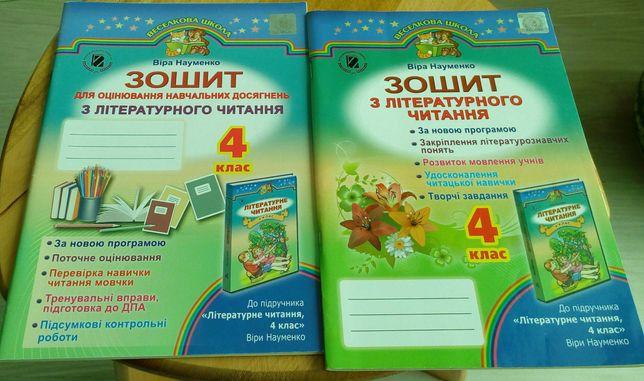 Зошит з літературного читання Оцінювання Науменко 4 клас