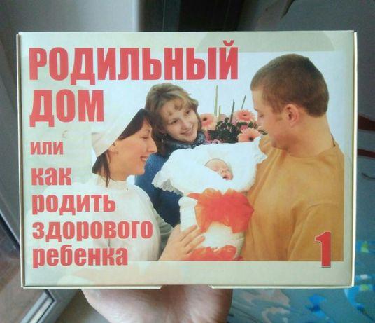 """Видеокассета """"Родильный дом. Как родить здорового ребёнка"""""""