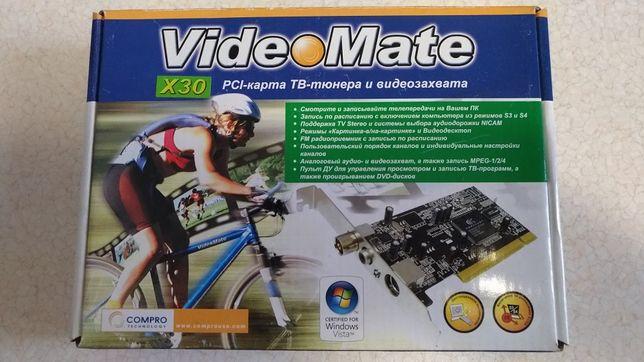 Продам TV-тюнер Compro VideoMate X30