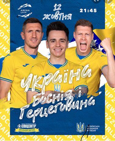 Квитки на матч україна боснія герциговина