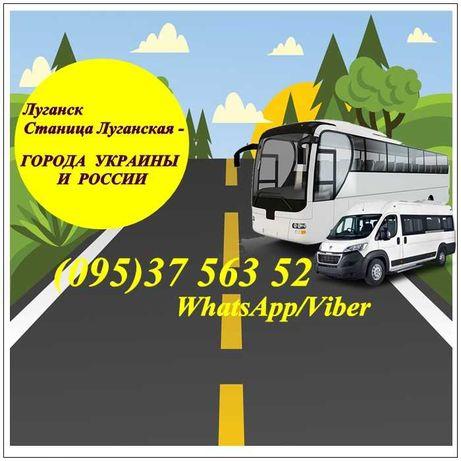 Автобусы по Украине и РФ из Луганска и Станицы Луганской