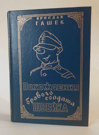 Ярослав Гашек. Похождения бравого солдата швейка.