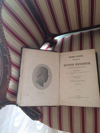 Книга старая антиквариат 19 век Ф.Куглер 1872 торг .