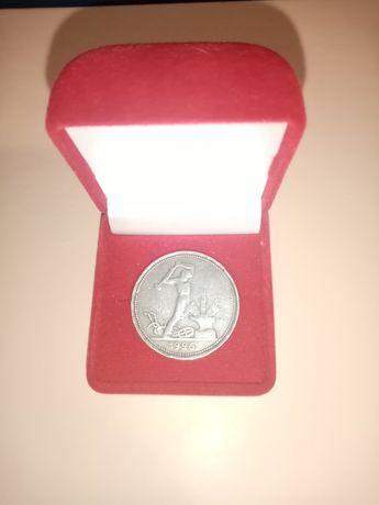 50 копеек 1926 г. (серебро)