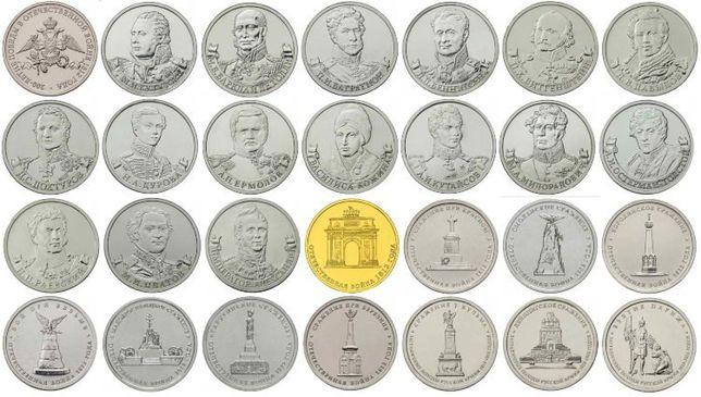 Набор монет. 200 - летие победы России в Отечественной войне 1812