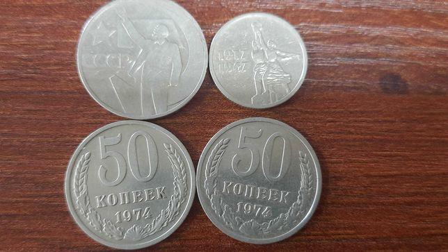 50 копеек 1974, 1967, 15копеек 1967