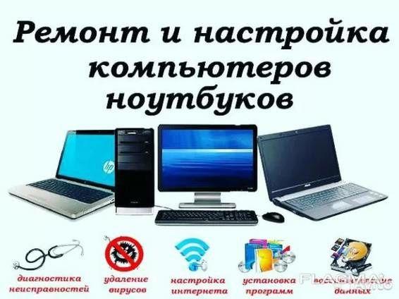Ремонт компютеров, ноутбуков