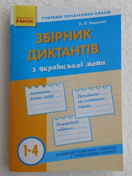 Збірник диктантів з української мови. 1-4 класи