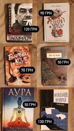 Книги (андрухович, паланик, аура, дао дэ цзин, миллер)