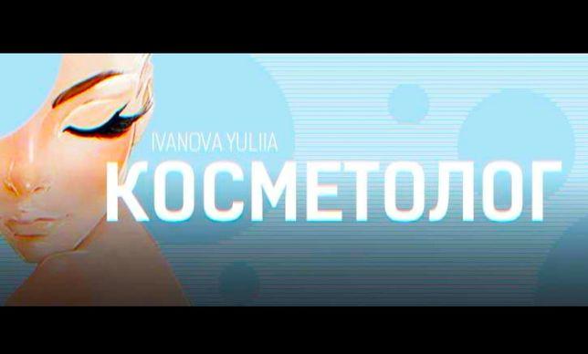 Косметолог, массаж лица, восковая депиляция, реснички. Город Киев.