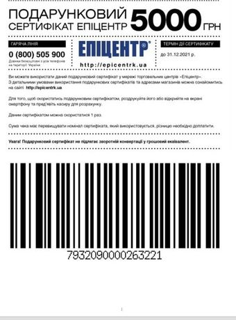 Сертифікати в епіцентр 5% знижка