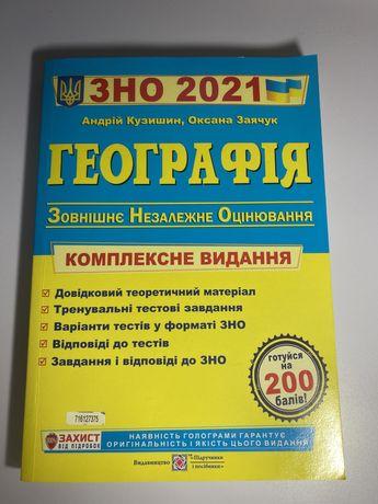 ЗНО 2021.Географія