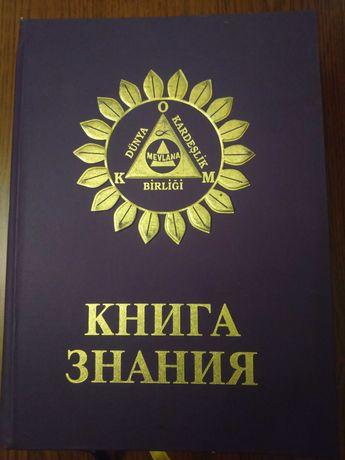 КНИГА Знания от Мевляны Руми Бюлент Чорак