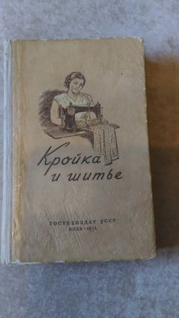 Книга Кройка и шитьё, 1954 год рэтро раритет винтаж