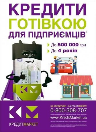 Кредит для підприємців, ФОП від КредитМаркет