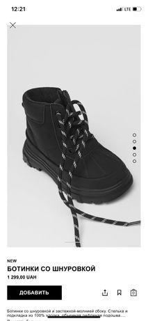 Ботинки осенние zara