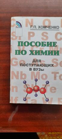 Пособие по химии
