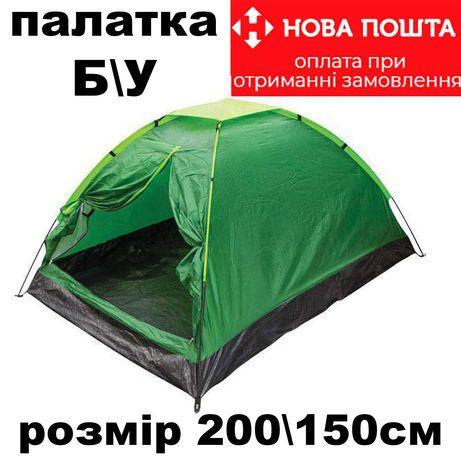 Палатка Б\У 2 х местная кемпинговая UP! Underprice ftd 1101
