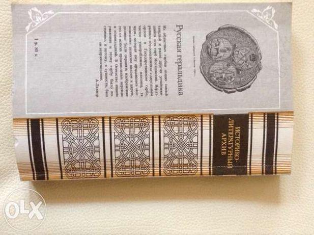 книга русская геральдика лимитированное издание историческая