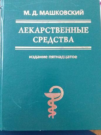 Лекарственые средства. М.Д. Мошковский