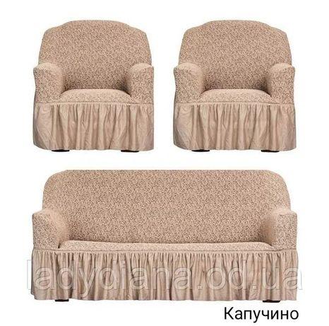 Чехол на диван и 2 кресла с оборкой Жаккард
