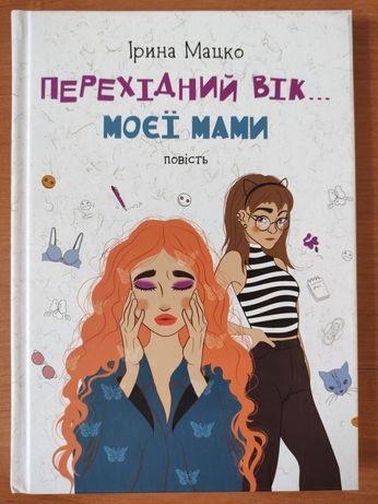 """Книга """"Перехідний вік моєї мами"""""""