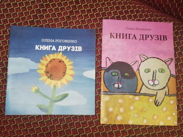 Книга друзів, 2шт