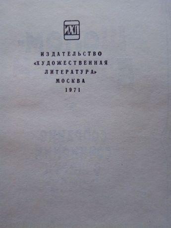 Продам собрание сочинений Шолом-Алейхем в 6 томах