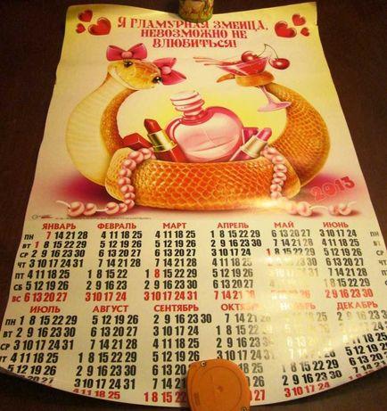 Календари настенные Год змеи 2012 для коллекции
