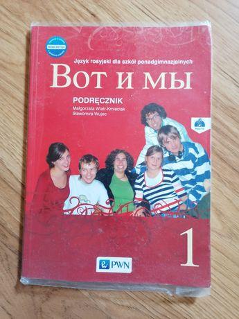 Wot i my 1 podręcznik