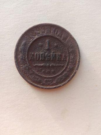 монета царская 1899,  обмен.  .