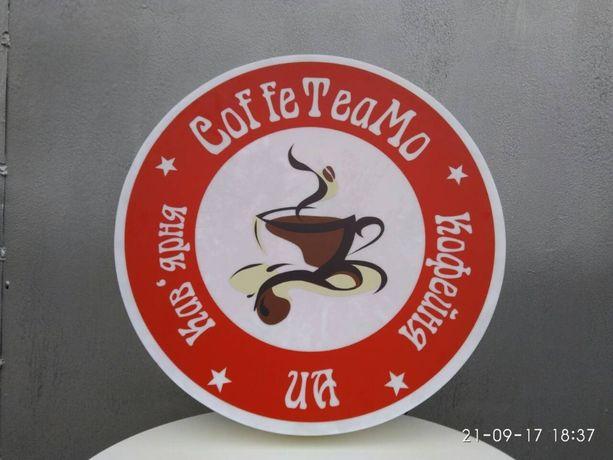 Вывеска - реклама для Кофейни