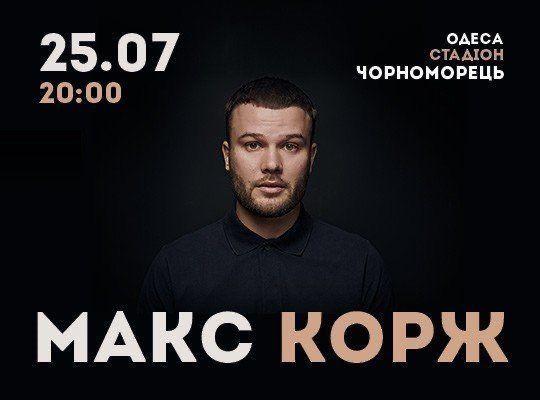 Продам билет на Макса Коржа в Одессе .